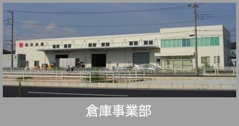 倉庫事業部