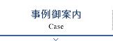 事例御案内 Case